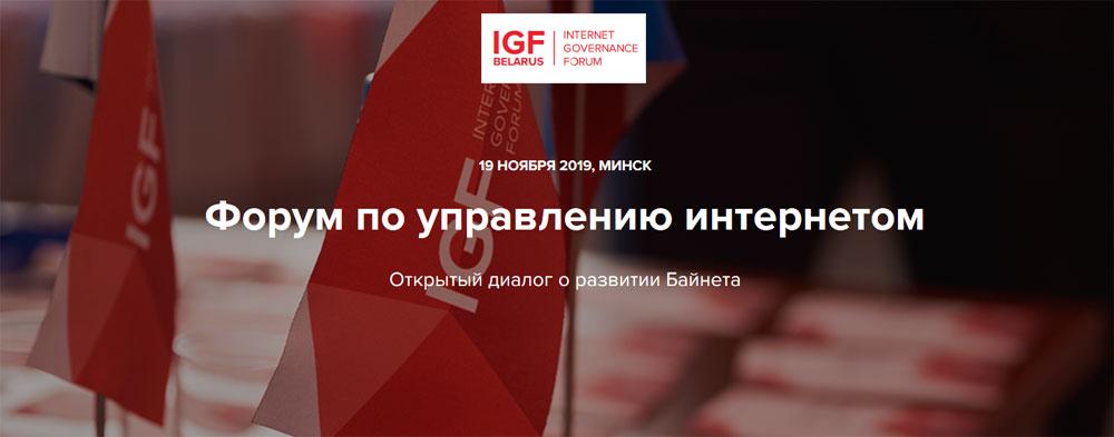 IGF Belarus