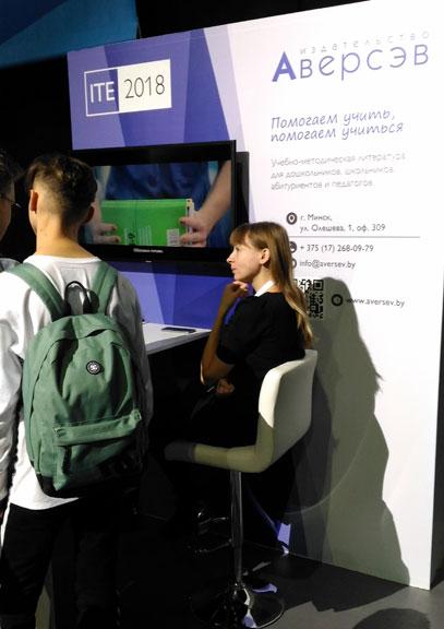 Издательство Аверсэв на выставке-форуме Информационные технологии в образовании