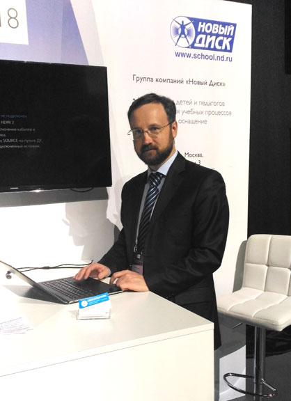 Новый диск на выставке-форуме Информационные технологии в образовании