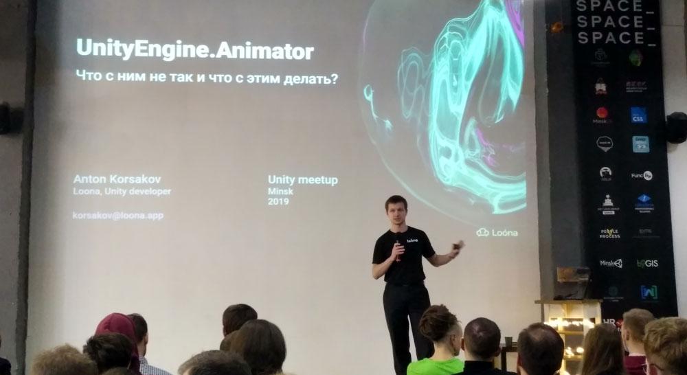 """Антон Корсаков, Unity developer, Loóna """"UnityEngine.Animator. Что с ним не так и что с этим делать?"""""""